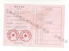 瑞成盛世税务登记证书