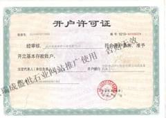 瑞成盛世开户许可证