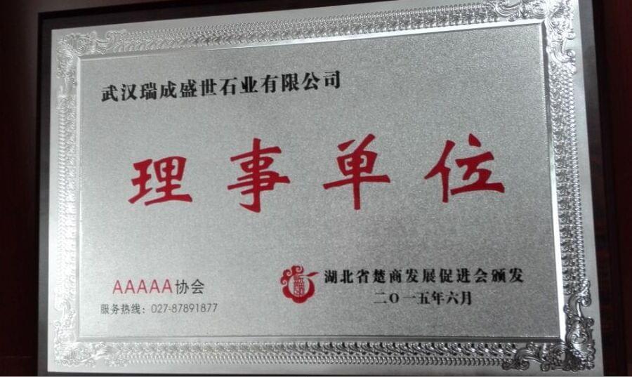 武汉瑞成石业楚商理事单位