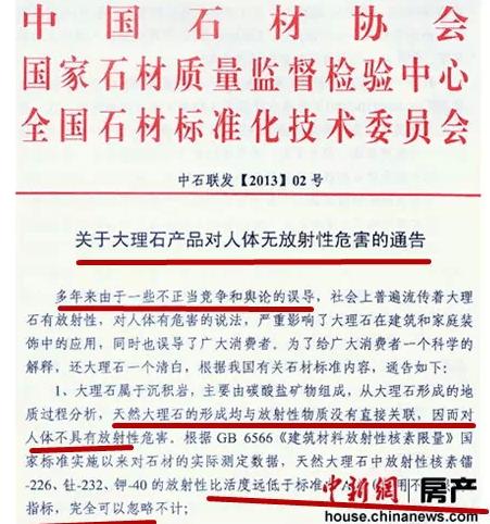 多家权威机构联合发布大理石对人体无害的通告