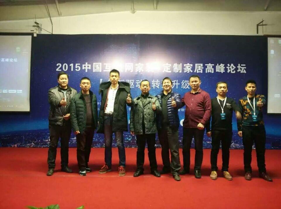 参加中国互联网家装+定制家居高峰论坛