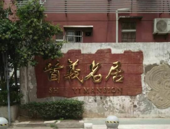 武昌区·首義名居