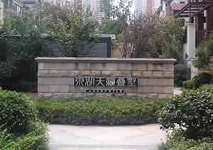 东湖天籁别墅