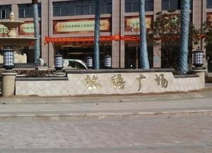 东湖林语广场