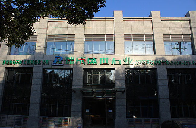 瑞成石业新办公楼装修中