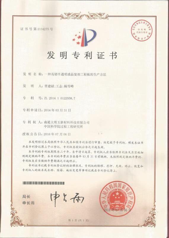 大明玉专利证书1