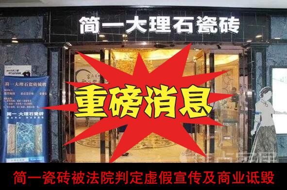 简一瓷砖被法院判定虚假宣传及商业诋毁