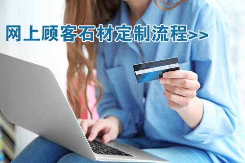 网上顾客石材定制流程