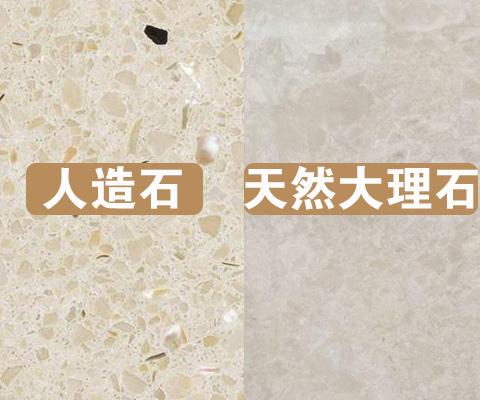 怎么区别天然大理石和人造大理石