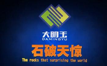 视频:大明玉超天然玉石