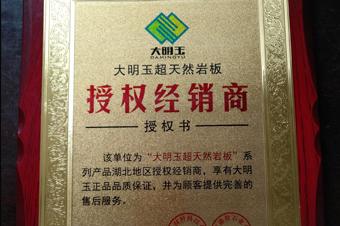 大明玉湖北省内经销网点一览表(持续更新)