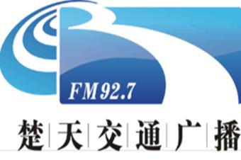 瑞成石业应邀参加楚天交通广播FM92.7访谈