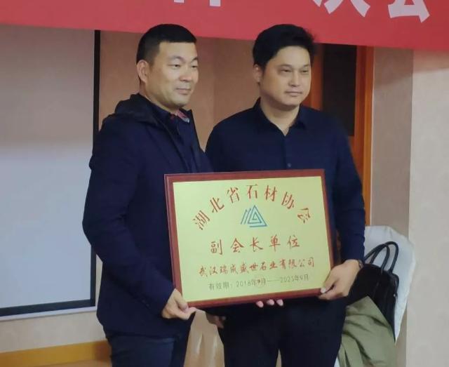 瑞成盛世石业出席湖北省石材协会七届一次会长会议