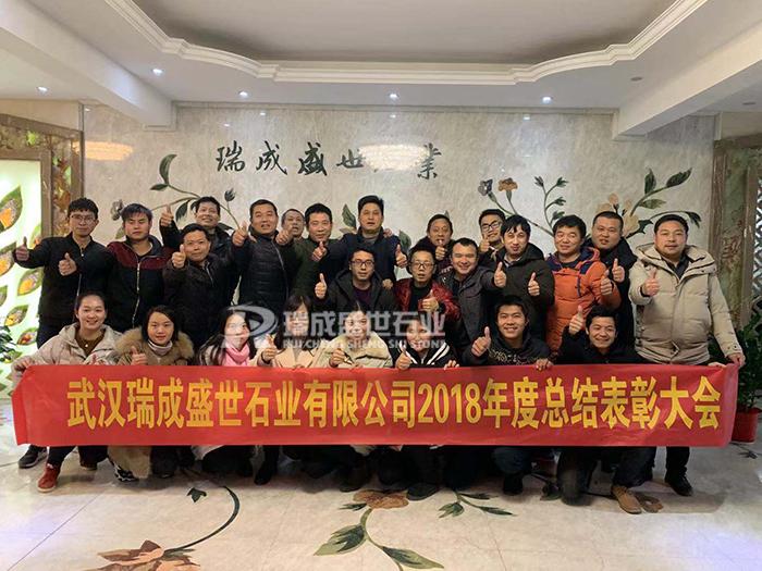 武汉瑞成盛世石业2018年度总结表彰大会圆满举行