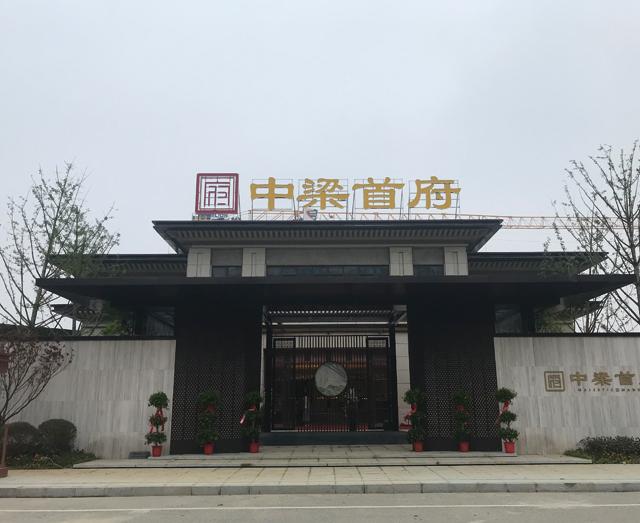 中梁首府项目部石材装修